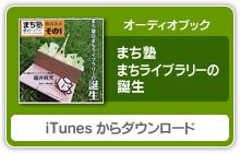 オーディオブック/まち塾まちライブラリー誕生