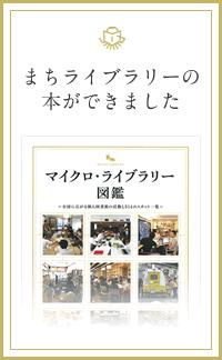 まちライブラリーの本ができました。詳細・ご注文はこちらから。