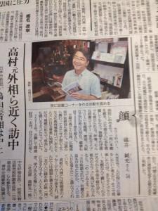 読売新聞「顔」欄に掲載された私
